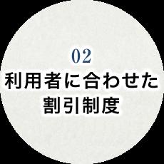 02 利用者に合わせた割引制度