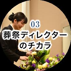 03 葬祭ディレクターのチカラ