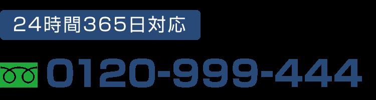24時間365日受付 0120-999-444