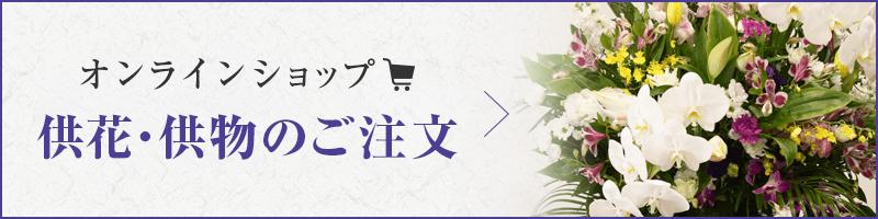 オンラインショップ供花のご注文はこちら