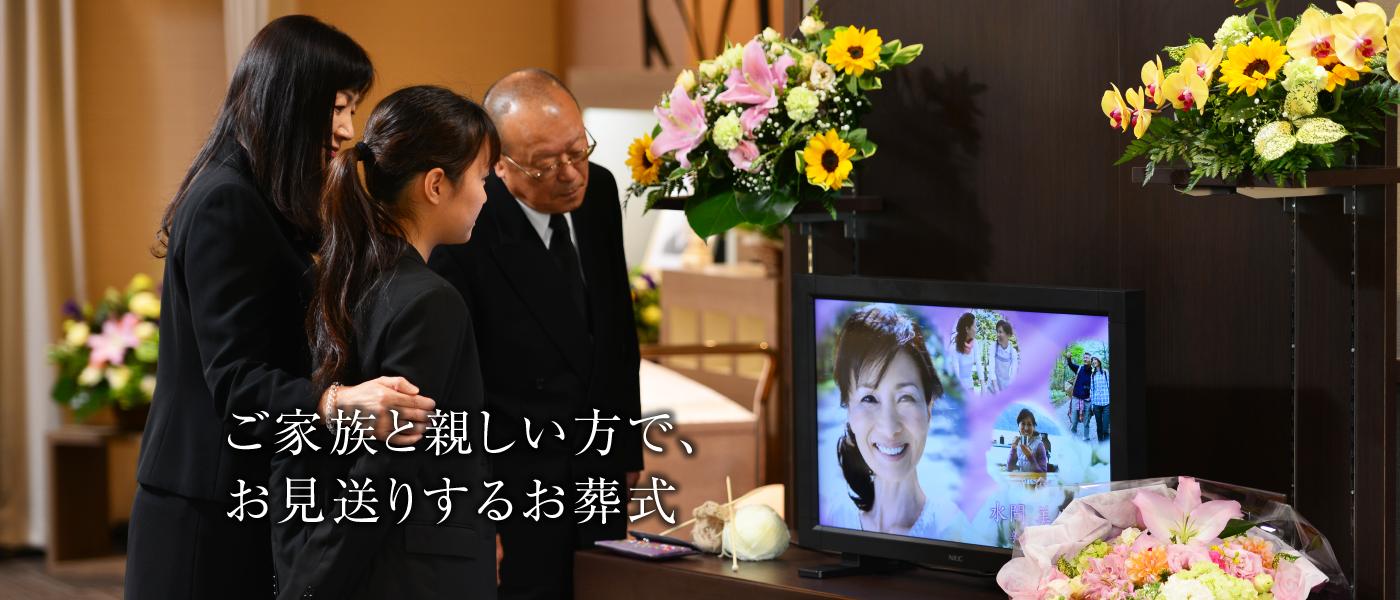 ご家族と親しい方で、お見送りするお葬式