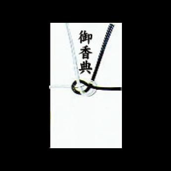 御香典:ごこうでん:仏式。故人の霊前に香のかわりに供えるお金包みに使います。