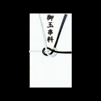 御玉串料:おたまぐしりょう:神式。弔事のほか、神の霊に供える意味で、一般神事にも用います。