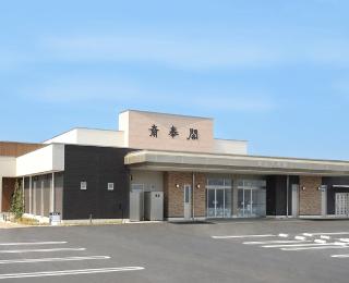亀山斎奉閣