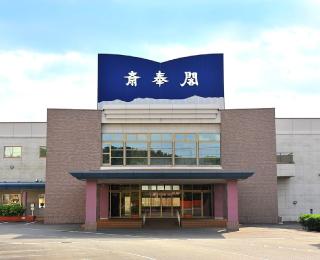 桑名斎奉閣