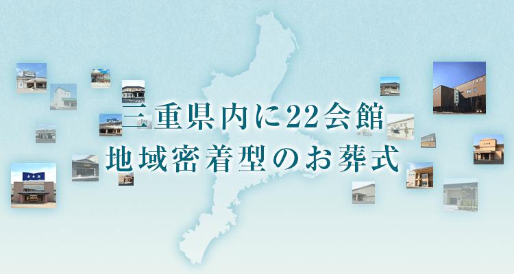 三重県内に22会館 地域密着型のお葬式