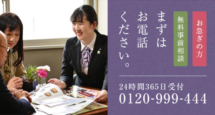 【お急ぎの方】【無料事前相談】まずはお電話下さい。24時間365日受付 0120-999-444