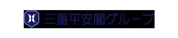 三重平安閣グループ ありがとう!60年